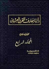 تحميل كتاب دائرة معارف القرن العشرين - المجلد الرابع ل محمد فريد وجدي pdf مجاناً | مكتبة تحميل كتب pdf