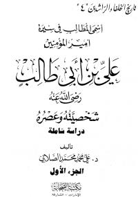 أسمى المطالب في سيرة أمير المؤمنين علي بن ابى طالب - على محمد الصلابى