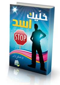 تحميل كتاب خليك أسد ل مصطفى زايد pdf مجاناً | مكتبة تحميل كتب pdf