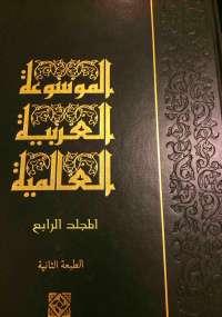 الموسوعة العربية العالمية - المجلد الرابع - مجموعة مؤلفين