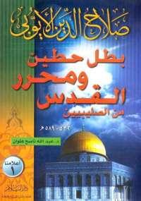 صلاح الدين الأيوبي بطل حطين ومحرر القدس من الصليبين - عبد الله ناصح علوان