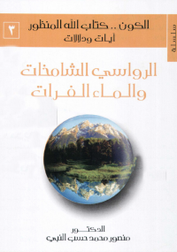 الكون. كتاب الله المنظور آيات ودلالات - المجلد الثالث - منصور محمد