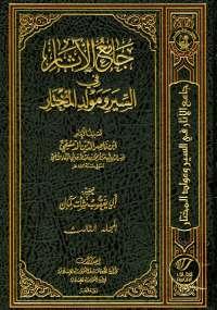 جامع الأثار في السير ومولد المختار - المجلد الثالث - ابن ناصر الدين الدمشقي