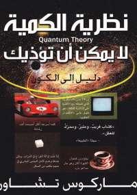 نظرية الكمية - ماركوس تشاون