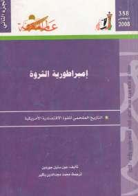 تحميل كتاب إمبراطورية الثورة الجزء الثاني ل جون جوردون pdf مجاناً | مكتبة تحميل كتب pdf
