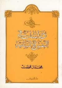 دراسات فى النفس الإنسانية - محمد قطب