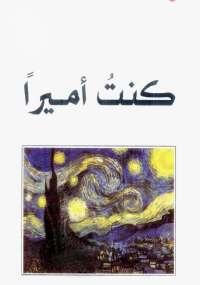 تحميل كتاب كُنت أميراً ل ربيع جابر pdf مجاناً | مكتبة تحميل كتب pdf