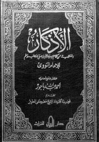 الأذكار - الإمام النووى