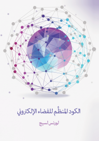 الكود المنظم للفضاء الإلكتروني - لورنس لسيج