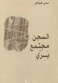 السجن مجتمع بري - منى فياض