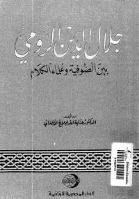 جلال الدين الرومى بين الصوفية وعلماء الكلام - عناية الله الأفغاني