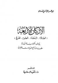 الأركان الأربعة - أبو الحسن الندوي