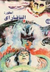 أسطورة النافاراى - د. أحمد خالد توفيق