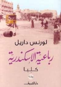 رباعية الإسكندرية كليا - لورانس داريل