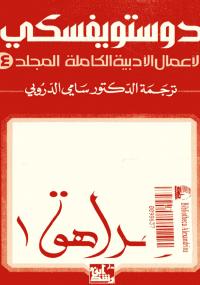 دوستويفسكي الأعمال الأدبية الكاملة المجلد الرابع عشر - فيودور دوستويفسكي