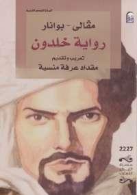 رواية خلدون - مفالى بوانار