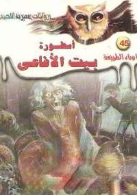 أسطورة بيت الأفاعي - د. أحمد خالد توفيق