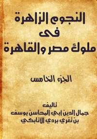 النجوم الزاهرة في ملوك مصر والقاهرة - الجزء الخامس - ابن تغري بردي