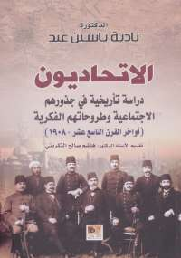 تحميل كتاب الإتحاديون ل نادية ياسين عبد pdf مجاناً | مكتبة تحميل كتب pdf