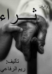 ثراء - ريم الرفاعي