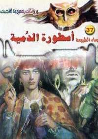 أسطورة الدمية - د. أحمد خالد توفيق