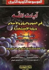 الموسوعة الكونية الكبرى - المجلد العاشر - ماهر أحمد الصوفي
