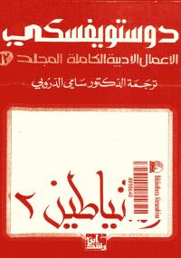 دوستويفسكي الأعمال الأدبية الكاملة المجلد الثالث عشر - فيودور دوستويفسكي
