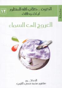 الكون. كتاب الله المنظور آيات ودلالات - المجلد الثاني عشر - منصور محمد