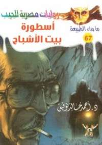 أسطورة بيت الأشباح - د. أحمد خالد توفيق