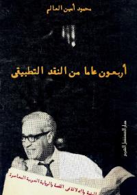 أربعون عاما من النقد التطبيقي - محمود العالم