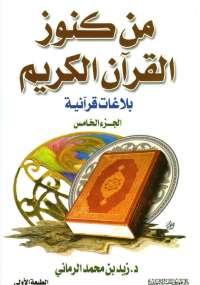 من كنوز القرآن - الجزء الخامس - زيد بن محمد الرمانى