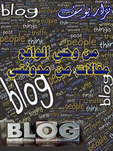 تحميل كتاب من وحي الواقع ل نزار يوسف مجانا pdf | مكتبة تحميل كتب pdf