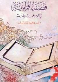 قضايا قرآنية فى الموسوعة البريطانية - فضل حسن عباس