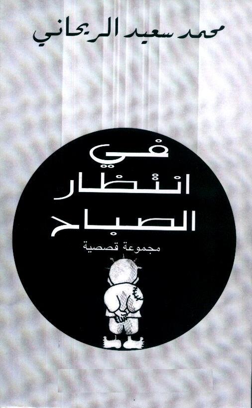 في انتظار الصباح - محمد سعيد الريحاني