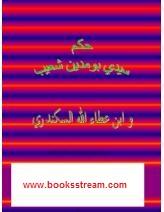 حكم سيدى بومدين شعيب وابن عطاء الله السكندرى - يحى أبوعبد الواحد الأمين بو كليخة