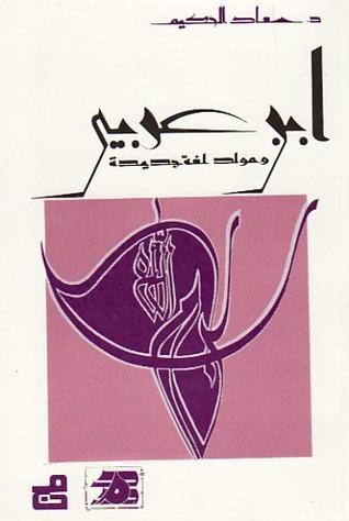 ابن عربي ومولد لغة جديدة - د. سعاد الحكيم