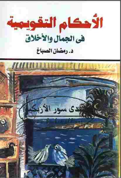 الأحكام التقويمية في الجمال والأخلاق - د. رمضان الصباغ