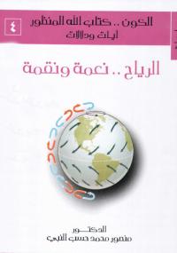 الكون. كتاب الله المنظور آيات ودلالات - المجلد الرابع - منصور محمد