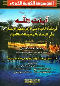 الموسوعة الكونية الكبرى - المجلد الرابع - ماهر أحمد الصوفي