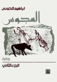 المجوس الجزء الثاني - إبراهيم الكونى