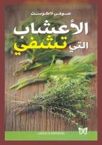 الأعشاب التي تشفي - صوفي لاكوست