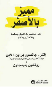 تحميل كتاب مميز بالأصفر - إتش جاكسون براون الابن | مكتبة تحميل كتب pdf