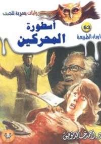 تحميل كتاب أسطورة المحركين ل د. أحمد خالد توفيق pdf مجاناً | مكتبة تحميل كتب pdf