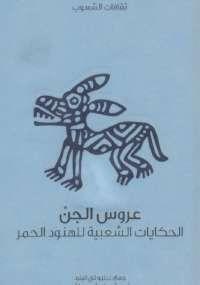 تحميل كتاب عروس الجن الحكايات الشعبية للهنود الحمر ل دبليو تي لينرد pdf مجاناً | مكتبة تحميل كتب pdf