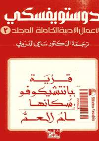 دوستويفسكي الأعمال الأدبية الكاملة المجلد الثالث - فيودور دوستويفسكي