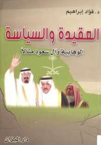 العقيدة والسياسة - فؤاد إبراهيم