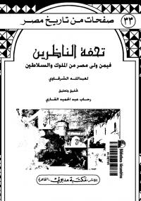 تحفة الناظرين فيمن ولى مصر من الملوك والسلاطين - عبد الله الشرقاوى