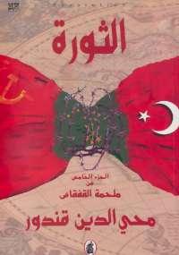 الثورة - محي الدين قندور