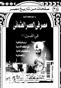 مصر فى العهد العثمانى فى القرن 16 - سيد محمد سيد
