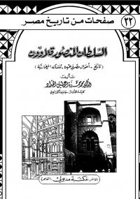 السلطان المنصور قلاوون - محمد حمزة